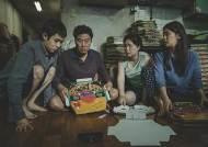 영화 '기생충', 한국 최초 美골든글로브상 3개 부문 후보 지명