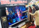 도쿄 올림픽 앞두고 LG, 일본서 '리얼 8K' 올레드 TV 출시
