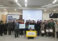 경희사이버대학교 마케팅·지속경영리더십학과 '2019 PT 경진대회' 개최
