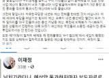 """한국당 격분 때, 295억 <!HS>예산<!HE> 자랑한 장석춘···이재정 """"민망"""""""