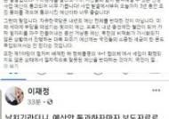 """한국당 격분 때, 295억 예산 자랑한 장석춘···이재정 """"민망"""""""