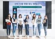 [열려라 공부+] '워너비 기업' 다니는 선배가 멘토로 나서 후배 취업 이끌다