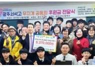 """21년간 2억1300만원 기부한 고등학교 """"우린 나눔이 전통"""""""