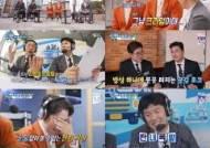 '편애중계' 꽈당 서장훈→몰입 안정환까지…온몸으로 펼친 공감토크