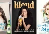 롯데주류, 수지·전지현·청하 앞세운 신규포스터 공개