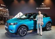 [경제 브리핑] 프랑스 SUV 'DS3 크로스백' 출시