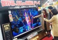 [사진] LG전자 올레드 8K TV 일본 공략