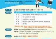 우리금융그룹, 우리다문화장학재단 '우리다문화오케스트라'단원 모집