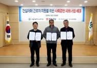 반도건설, 건설산업사회공헌재단에 1억원 기탁