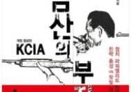 '남산의 부장들', 영화로 재탄생한 52만부 판매 베스트셀러