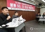 참여연대, '5G 먹통' 분쟁조정 신청
