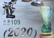 [단독]김정은 생일은 공휴일이 아니다…2020년 북한 달력 입수해 보니