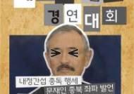 경찰, 美 대사관 앞 '해리스 대사 참수 경연 대회' 집회 제한조치