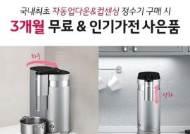 """LG총판센터 """"신제품 '상하좌우정수기' 월 요금 면제 이벤트 진행"""""""