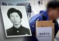 이춘재 8차사건 '감정결과 조작의혹' 담당 국과수 직원 '묵비권 행사'