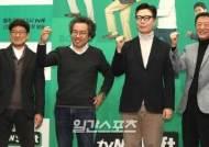 [포토]폴김-김정운-김영하-김난도, '힘찬 파이팅'