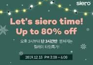 시에로코스메틱, 3주차 릴레이 타임특가 제품 라인업 공개