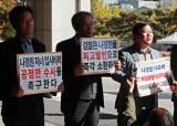 檢 '나경원 사학비리 의혹' 고발장 제출 시민단체, 네 번째 <!HS>고발인<!HE> <!HS>조사<!HE>