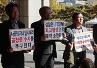 檢 '나경원 사학비리 의혹' 고발장 제출 시민단체, 네 번째 고발인 조사