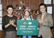 네파, 한국불우청소년선도회에 어썸다운 100장 기부