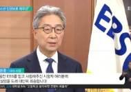 """EBS 김명중 사장 """"'보니하니' 논란 죄송…대책 마련하겠다"""""""