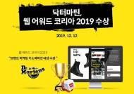 '부츠 원조 브랜드' 닥터마틴, 웹어워드 코리아 2019 마케팅 이노베이션 대상 수상