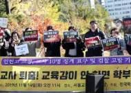 서울 초중고 40곳서 '총선 모의투표'…제2 인헌고사태 우려도