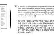 [비즈포커스] 유엔 등 한국의 강제개종 실태 규탄…우리 정부와 종교계·미디어는 침묵