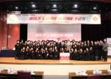 <!HS>서울<!HE>여대, 노원구청과 함께하는 제16기 노원여성아카데미 수료식 개최