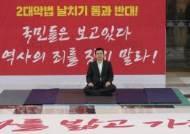 """국회 본회의장 앞 가부좌 튼 황교안 """"최후 순간까지 싸워야"""""""