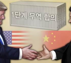 아이폰당 18만원 부담 덜었다···미중 합의에 한숨 돌린 애플