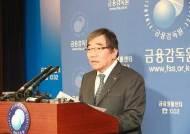 """11년 만에 구제…금감원 """"은행, 키코 손실액 15~41% 배상"""""""