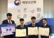 숭실대팀 엔돌핀, 스마트 해상물류 프로젝트 경진대회 대상 수상