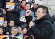 한국당, 조국사태 후 첫 장외집회…'文정권 3대 게이트' 규탄