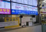 '현금승차' 무극터미널 결국 영업정지…사업면허 취소도 검토