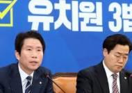 """이인영 """"4+1 선거법 합의점 접근…내일 일괄상정 추진"""""""