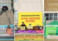 """민주당, 정의당과 갈라서나 """"선거법 원안대로 표결"""" 최후통첩"""
