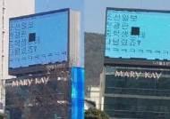 """""""중학생한테 털렸죠?ㅋㅋ"""" 조선일보 광고판 해킹, 처벌수위는"""