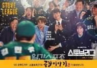 """곱창 대중화의 선두주자 곱창이야기, SBS금토 드라마 """"스토브리그"""" 제작지원"""