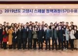 <!HS>한국<!HE>항공대, 고양시 스페셜 정책과정 5기 수료식 개최