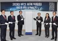 """""""2030 부산 월드엑스포 꼭 유치""""…범정부 유치기획단 닻 올려"""