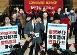 """한국당 농성장 앞에서 기자회견 연 박용진 """"유치원 3법 처리하자"""""""