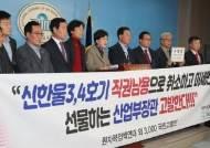"""원자력 정책연대 """"신한울 3·4호기 직권남용 취소…산자부 장관 고발"""""""
