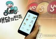 """가맹점주協 """"요기요-배민, 배달앱 독점…수수료인상 현실화 공포"""""""