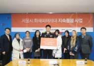 희망브리지, 한화손해보험과 서울시 화재피해세대 '지속돌봄 사업' 시행