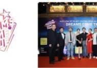 베트남 온라인 라이브 오디션 Dreams Come True 제작발표회 열려