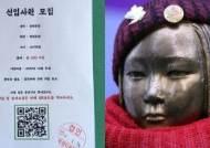 """""""경력·학력·나이 무관, 월 300이상""""…신입사원 모집글의 정체"""