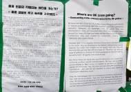 부산대 '홍콩 시위 대자보' 훼손한 중국 유학생 입건