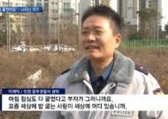 '장발장' 父子 국밥 대접한 경찰관, 경찰청장 표창받는다