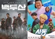 [박스오피스IS] '백두산·시동' 예매율 1·2위 석권, 韓영화 줄세우기